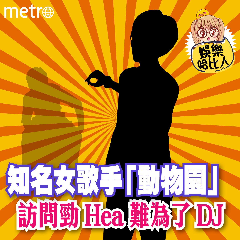 知名女歌手「動物園」  訪問勁Hea難為了DJ