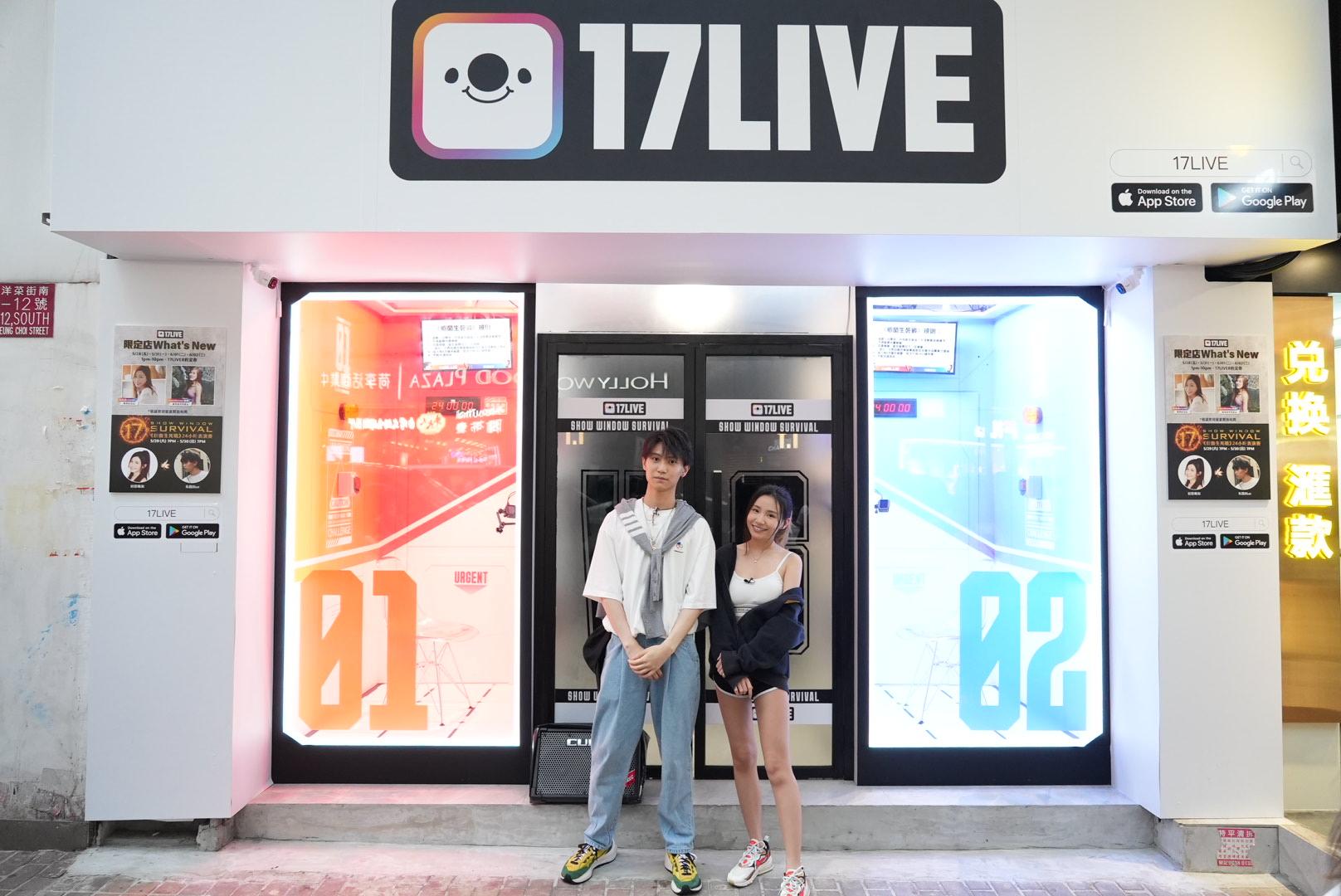 【旺角】17LIVE期間限定店 直播主躋身櫥窗挑戰72小時個人生活