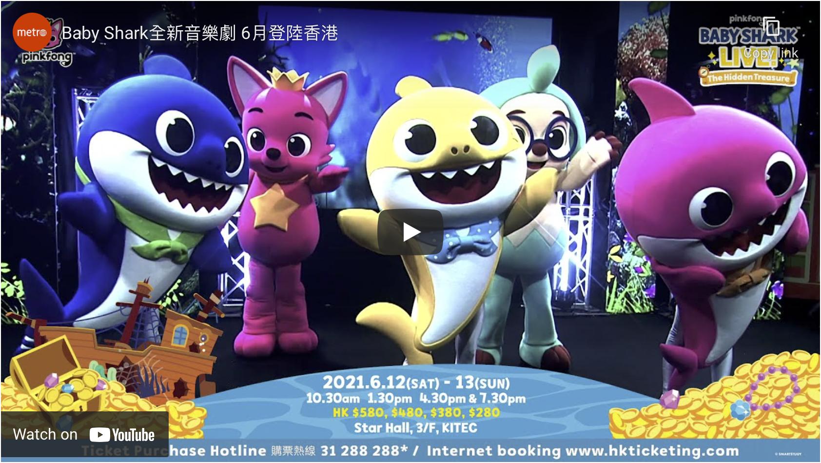 Baby Shark全新音樂劇 6月登陸香港