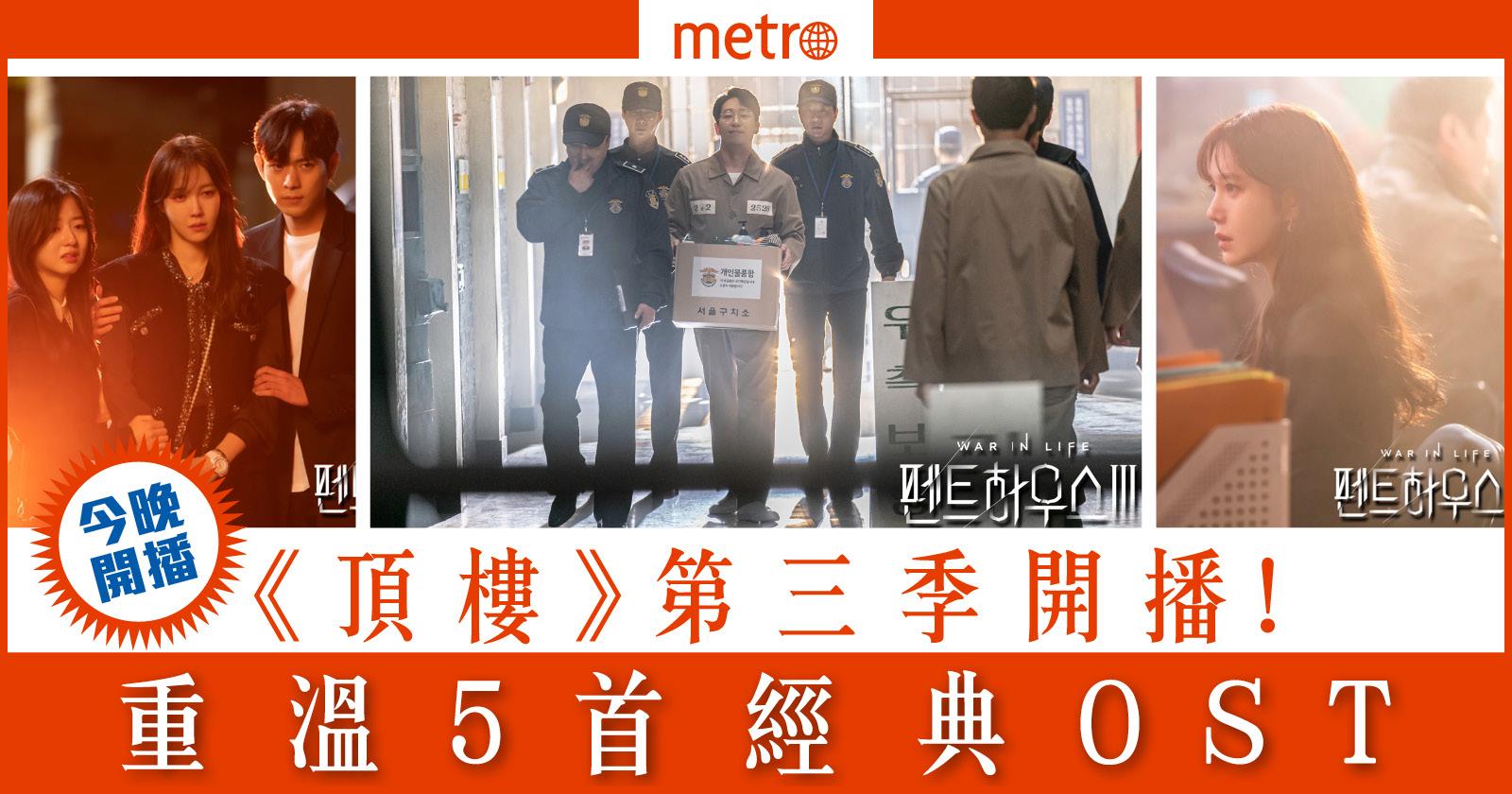 【頂樓】第三季今日開播!前兩季5首經典OST重溫