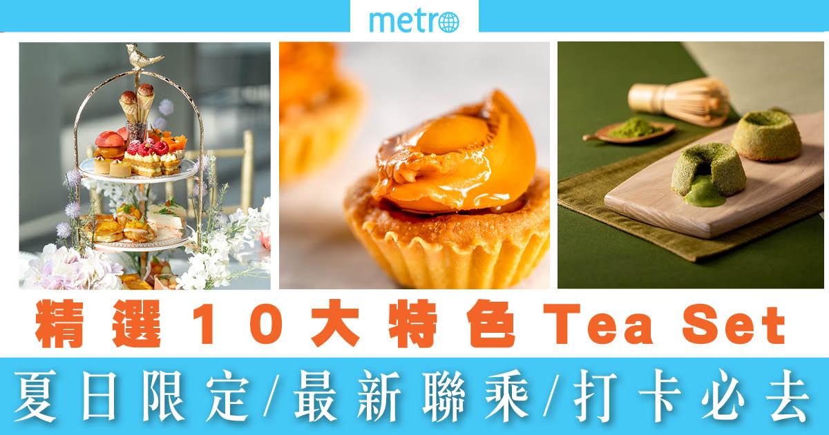 【下午茶2021】精選十大tea set 夏日限定/最新聯乘/打卡必去