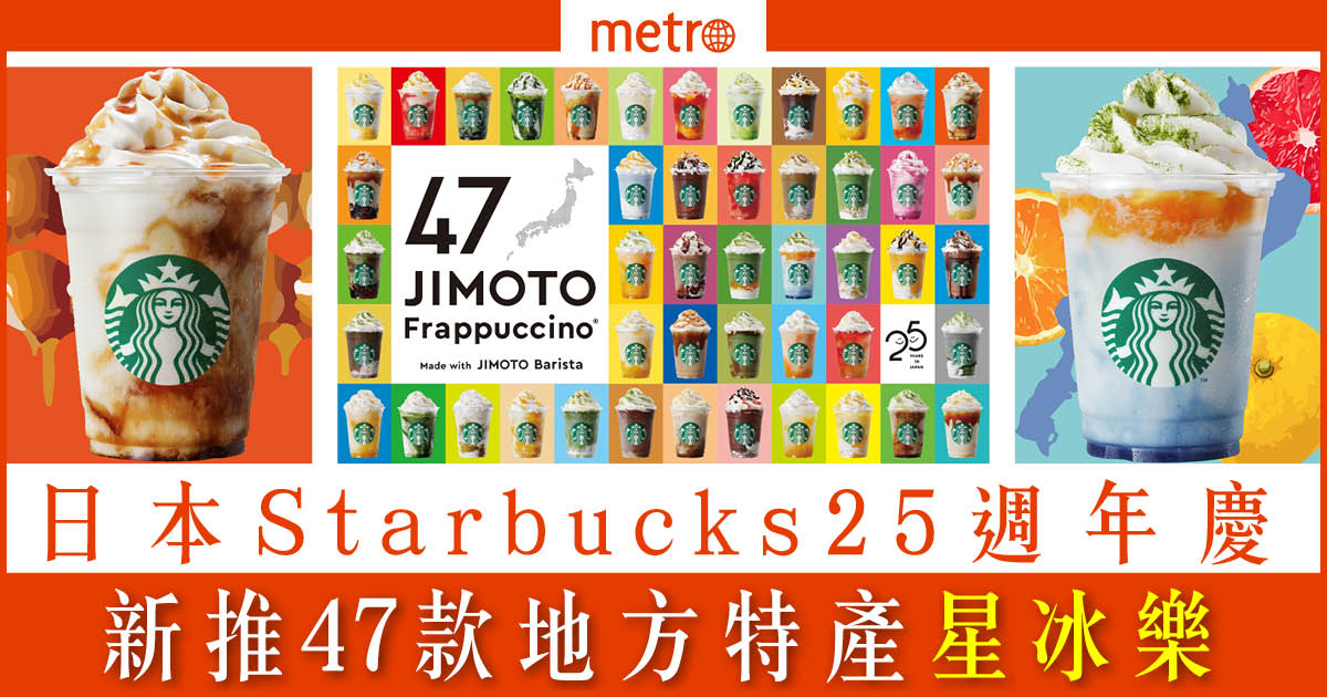 【日本】Starbucks25週年慶 新推47款地方特產星冰樂