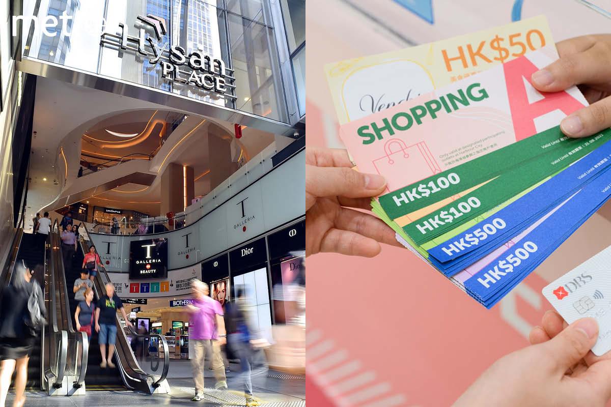 【電子消費券計劃】 30個商場優惠攻略 最高100%回贈+入住五星級酒店