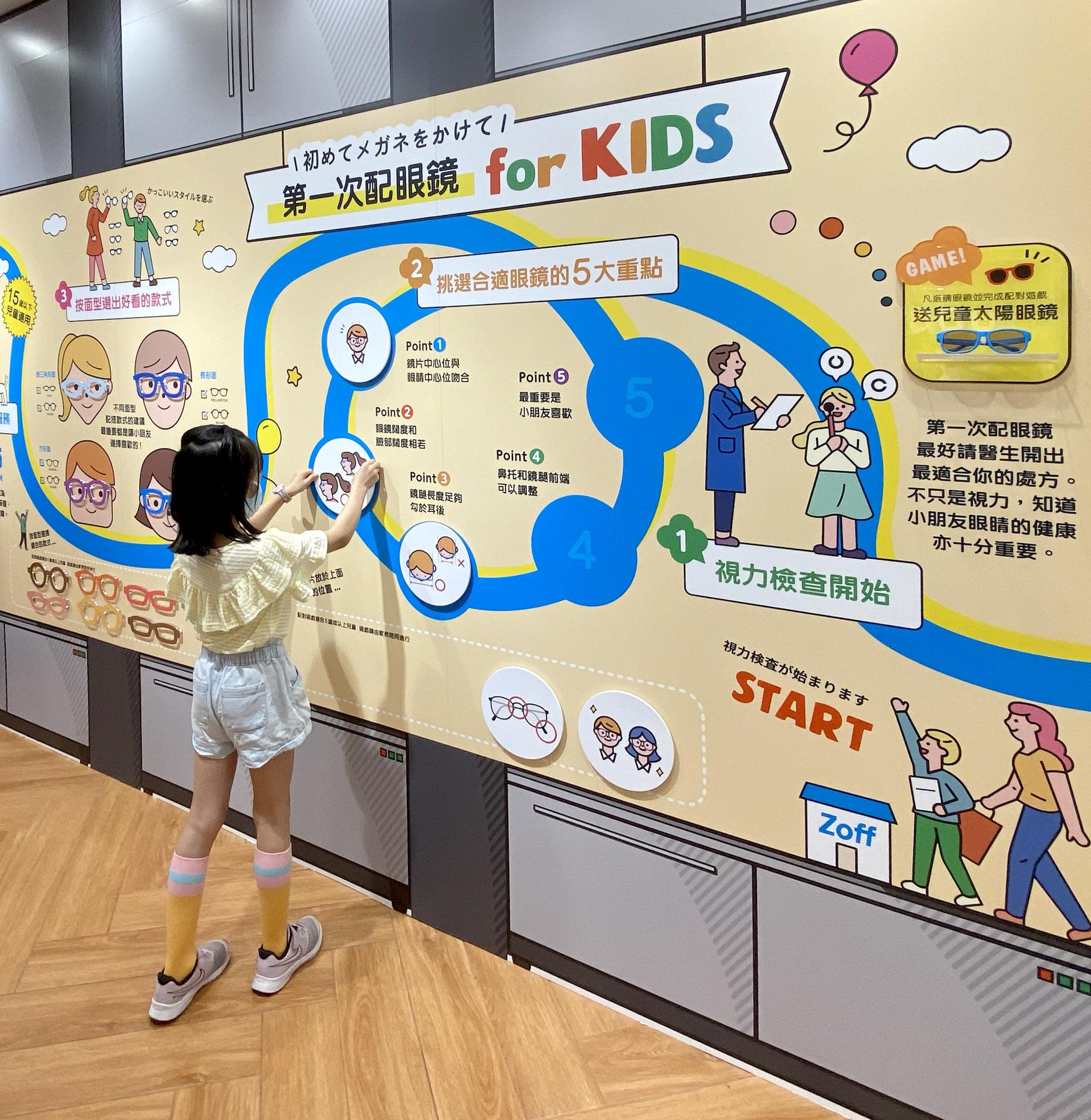 Zoff大埔新分店 限定兒童遊戲牆