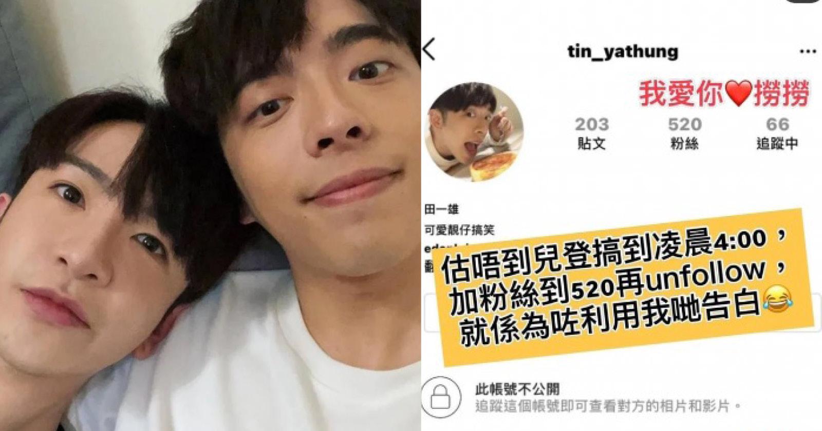 【疑似戲假情真】Edan開私密情侶帳戶向Anson Lo示愛?