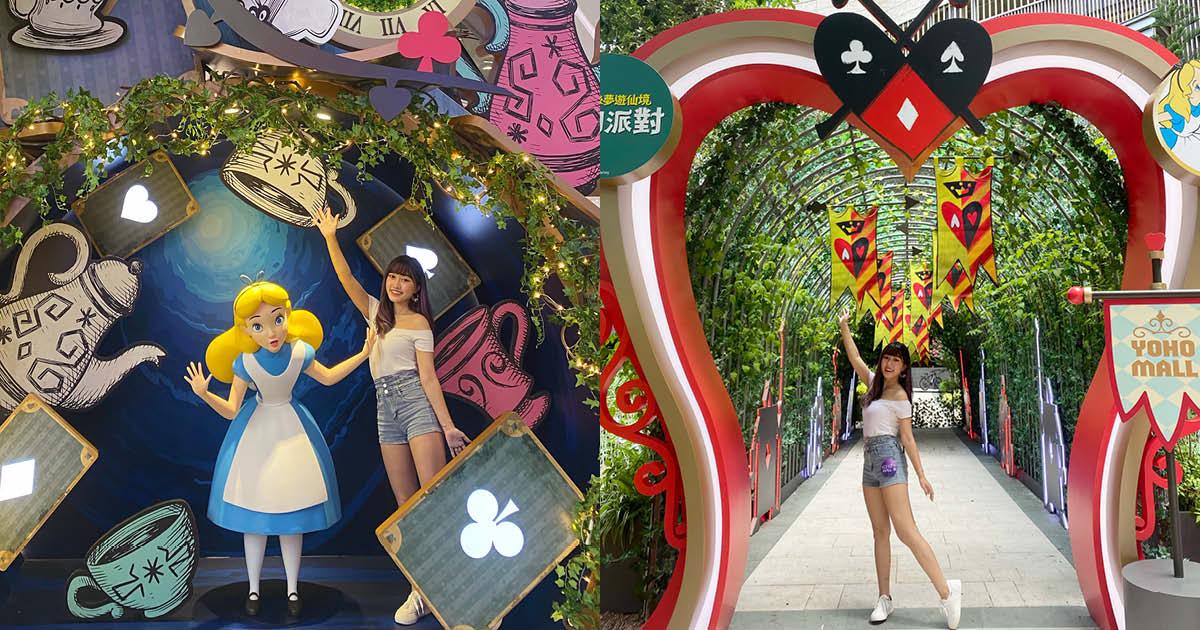 【元朗】跳進奇妙童話世界 10大愛麗絲主題夢幻打卡位