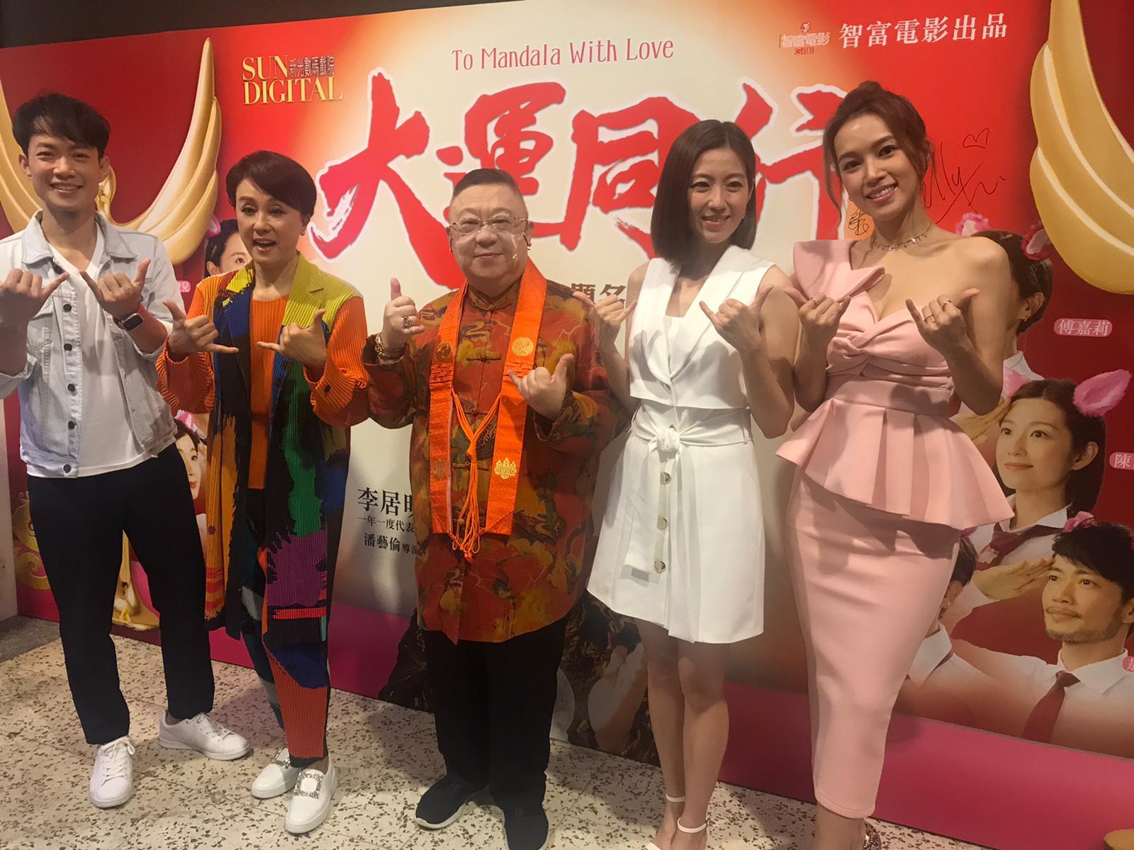 【《大運同行》首映禮】陳自瑤要向老公王浩信學習演技