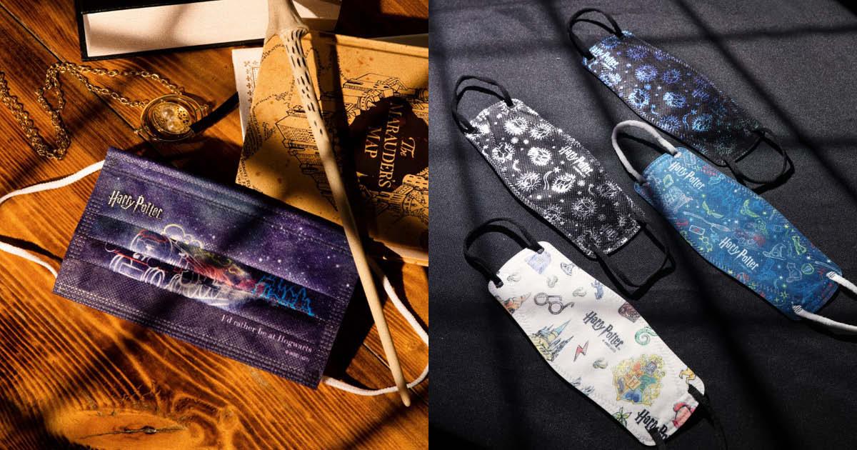 異度空間工作室 x《哈利波特》9款「魔法」口罩本周六開賣
