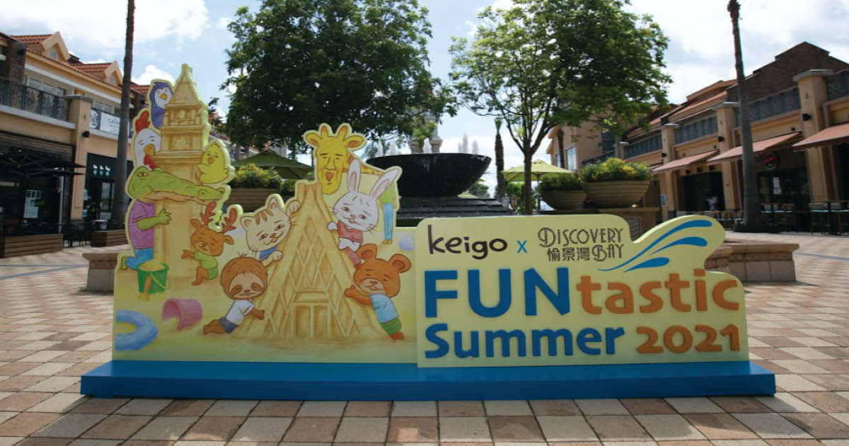 【愉景灣】拍拖新景點!日本人氣Keigo家族打卡位