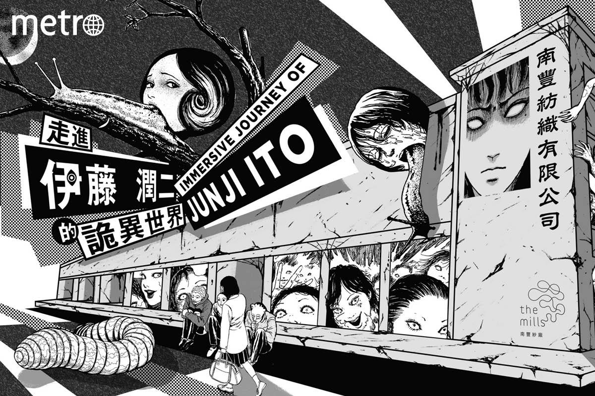【荃灣】萬聖節驚悚呈現 10月限定伊藤潤二展覽