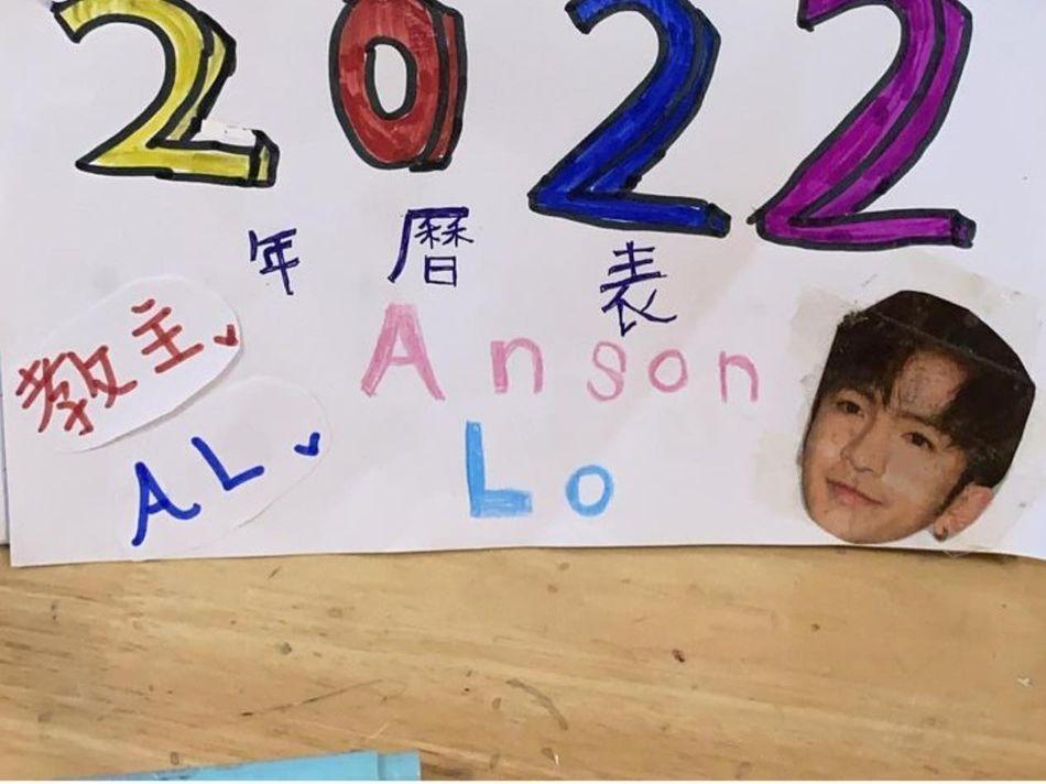 Anson Lo