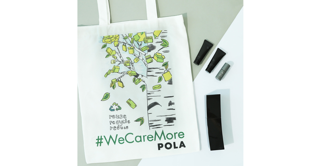 POLA 推慈善套裝宣揚環保