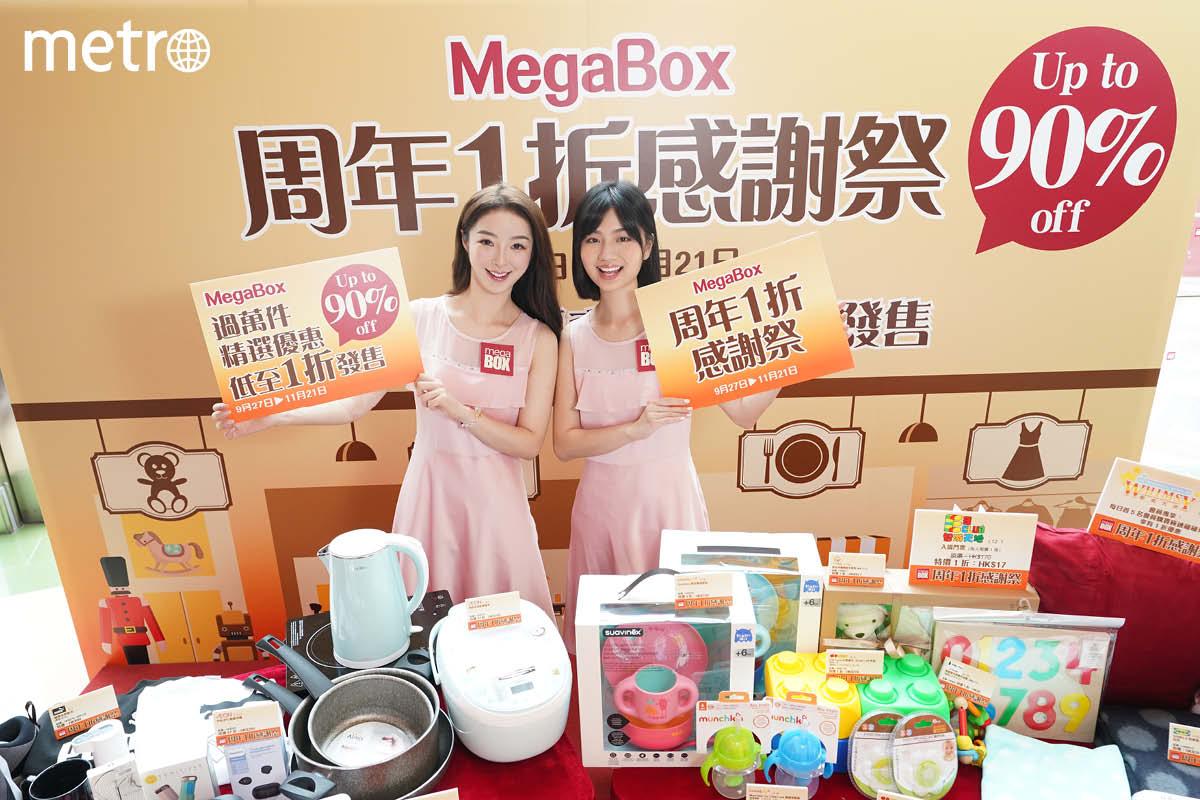 MegaBox 周年感謝祭 家品/名牌手袋/點心放題1折發售