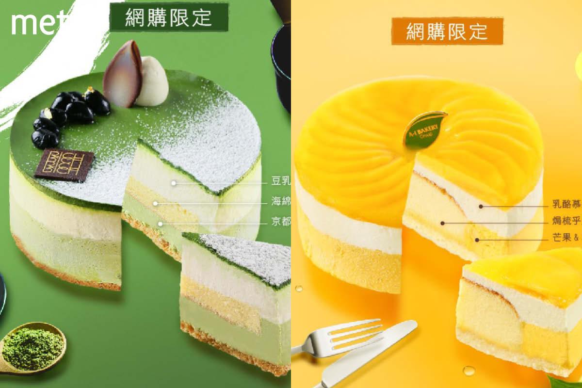 A-1 Bakery 網店限定 濃醇抹茶豆乳慕絲+柚柚香芒梳乎厘蛋糕