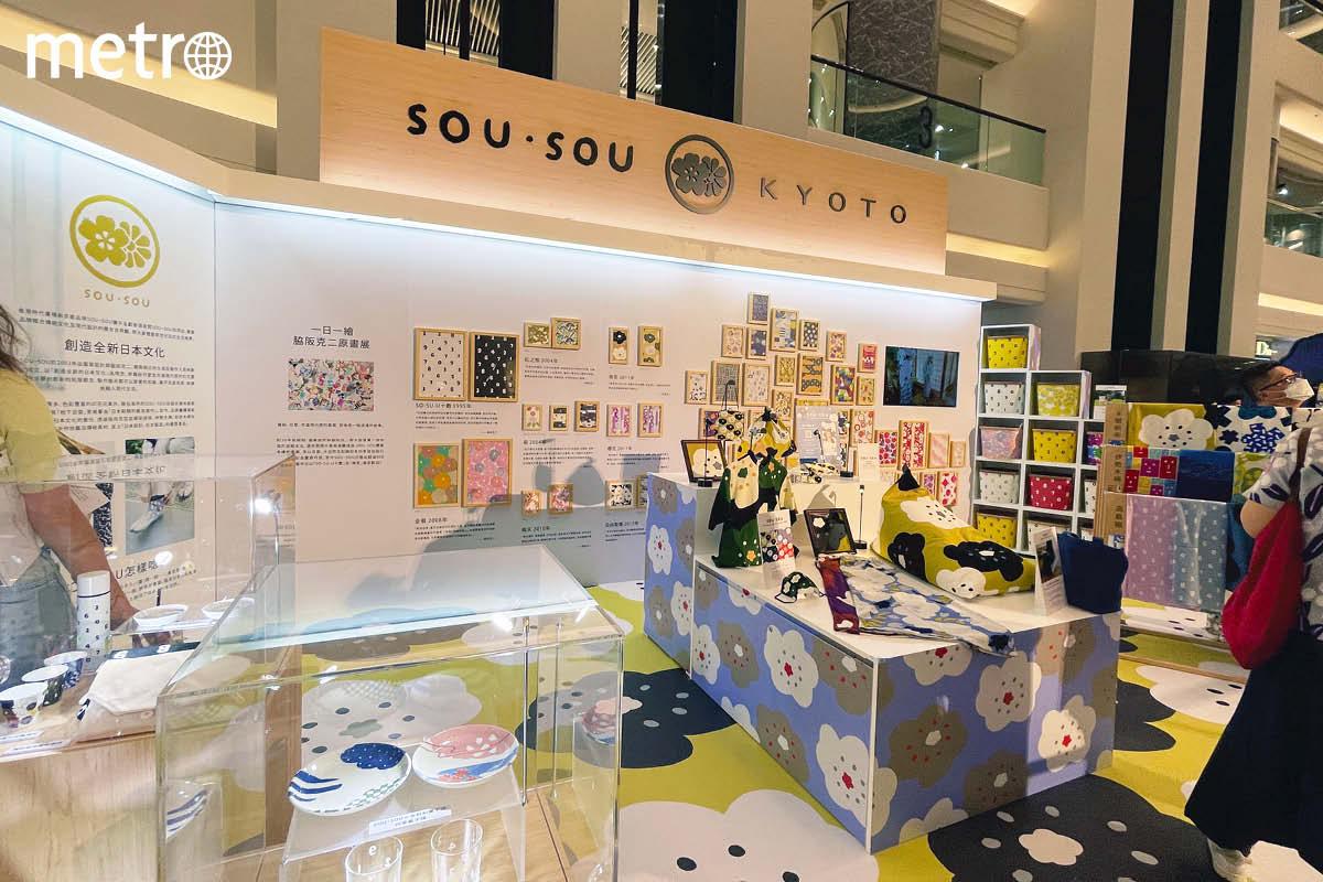 【銅鑼灣】日本品牌 SOU・SOU 快閃店 逾250件限量商品+設計師原畫展