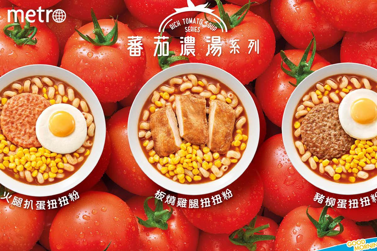 麥當勞 全新番茄濃湯系列 濃郁湯底配粒粒粟米